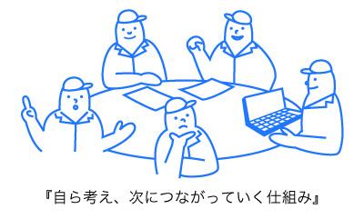 会議イラ.jpg